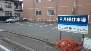 kitashin2_parking1